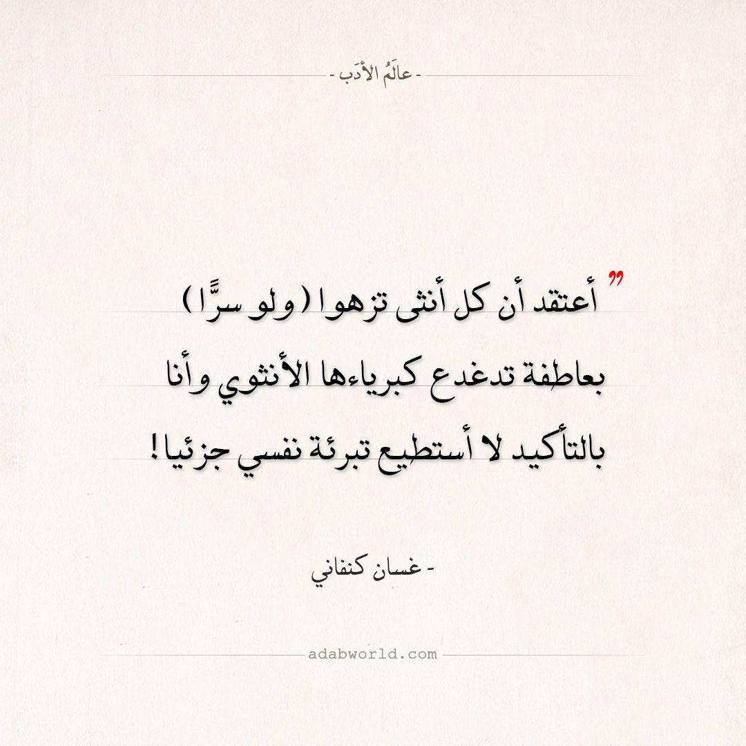 اقتباسات غسان كنفاني كبرياء الأنثى عالم الأدب Arabic Calligraphy Calligraphy