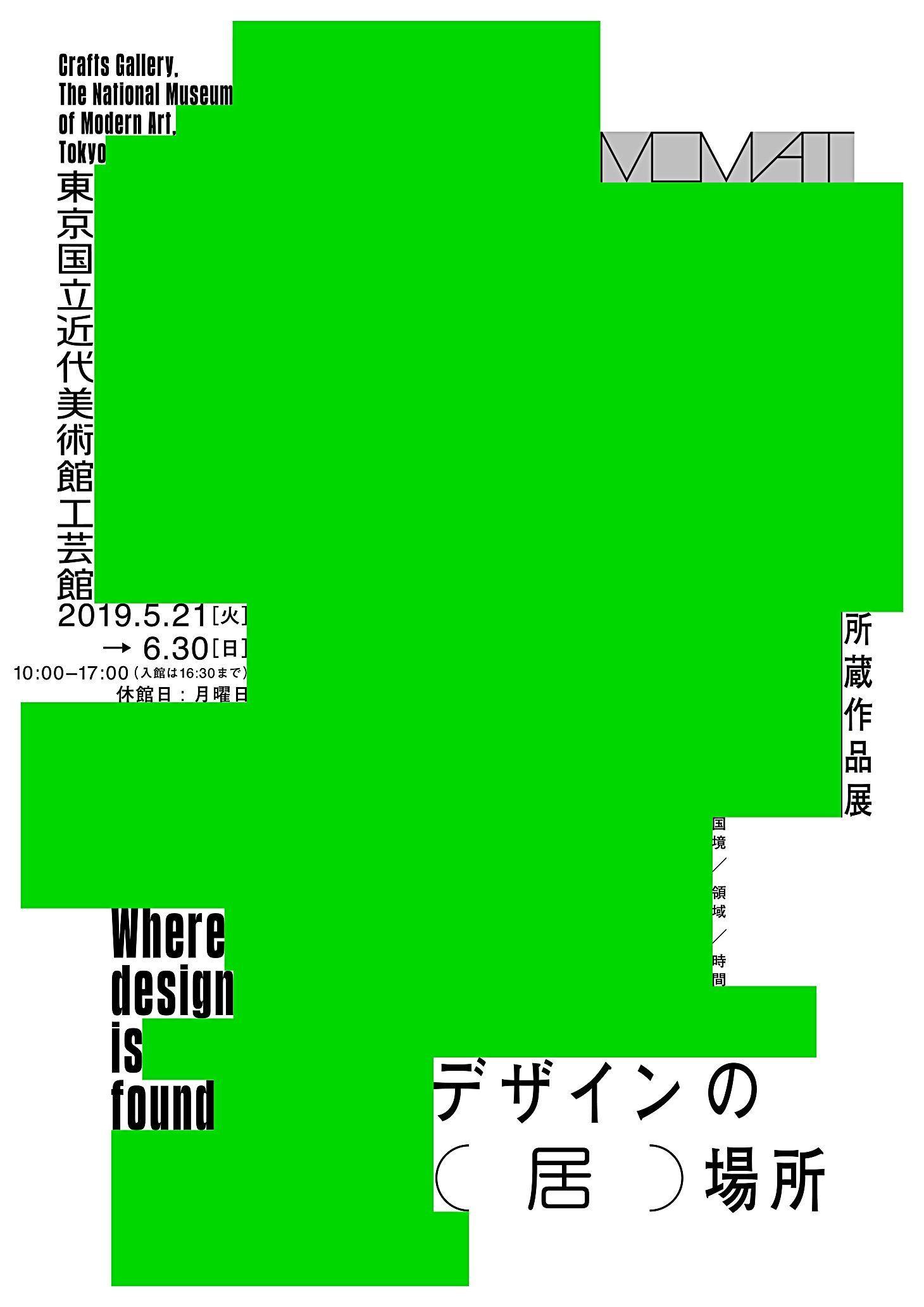 東京国立近代美術館工芸館(2020年移転予定)「所蔵作品展―デザインの(居)場所」の広報物のデザイン