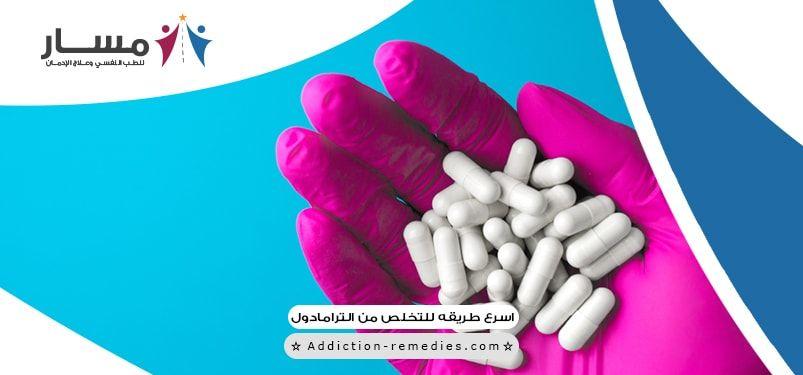 أسرع طريقة للتخلص من الترامادول In 2020 Convenience Store Products Pill Convenience Store