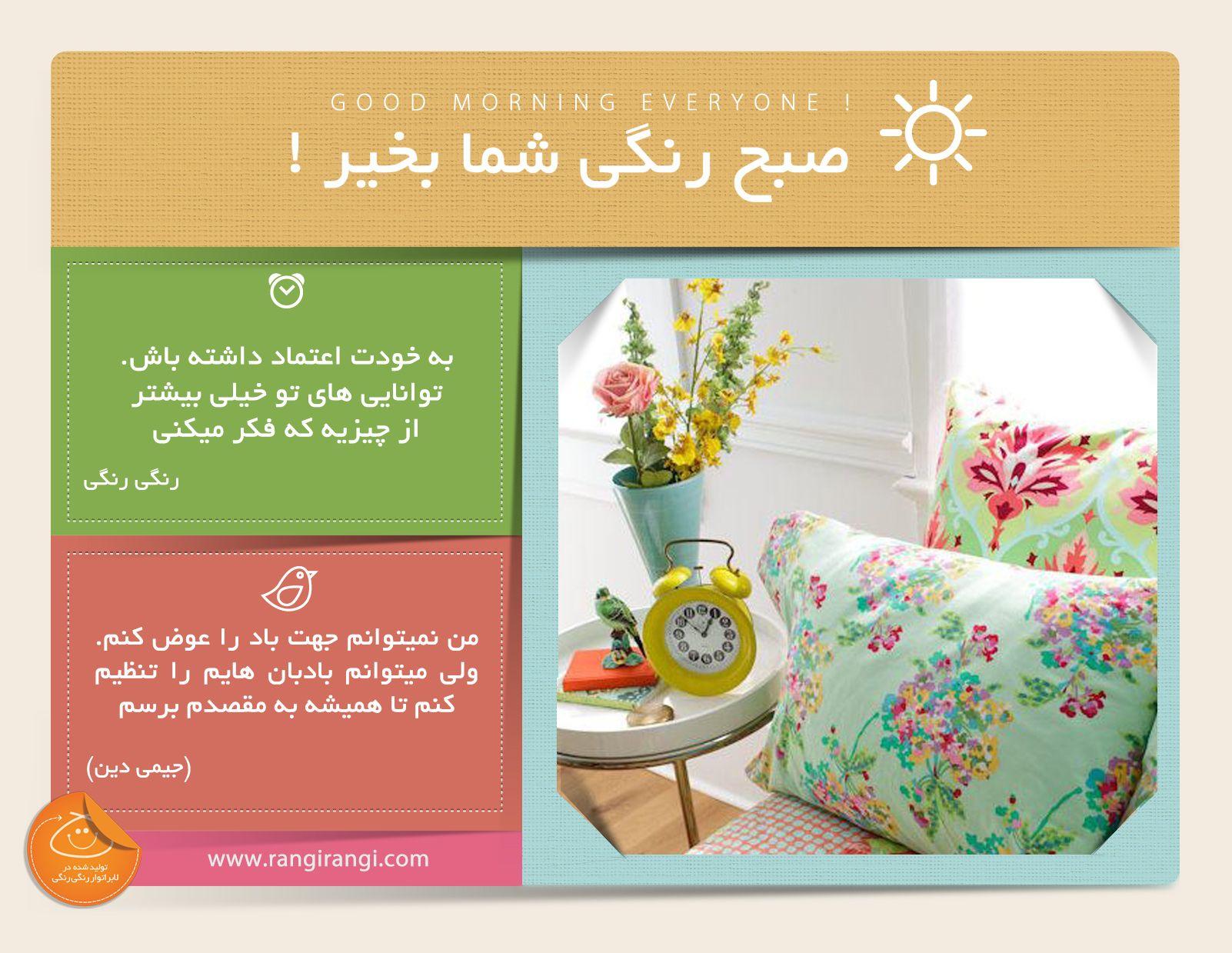 http://rangirangi.com/sobh-bekheyr-8-khordad/