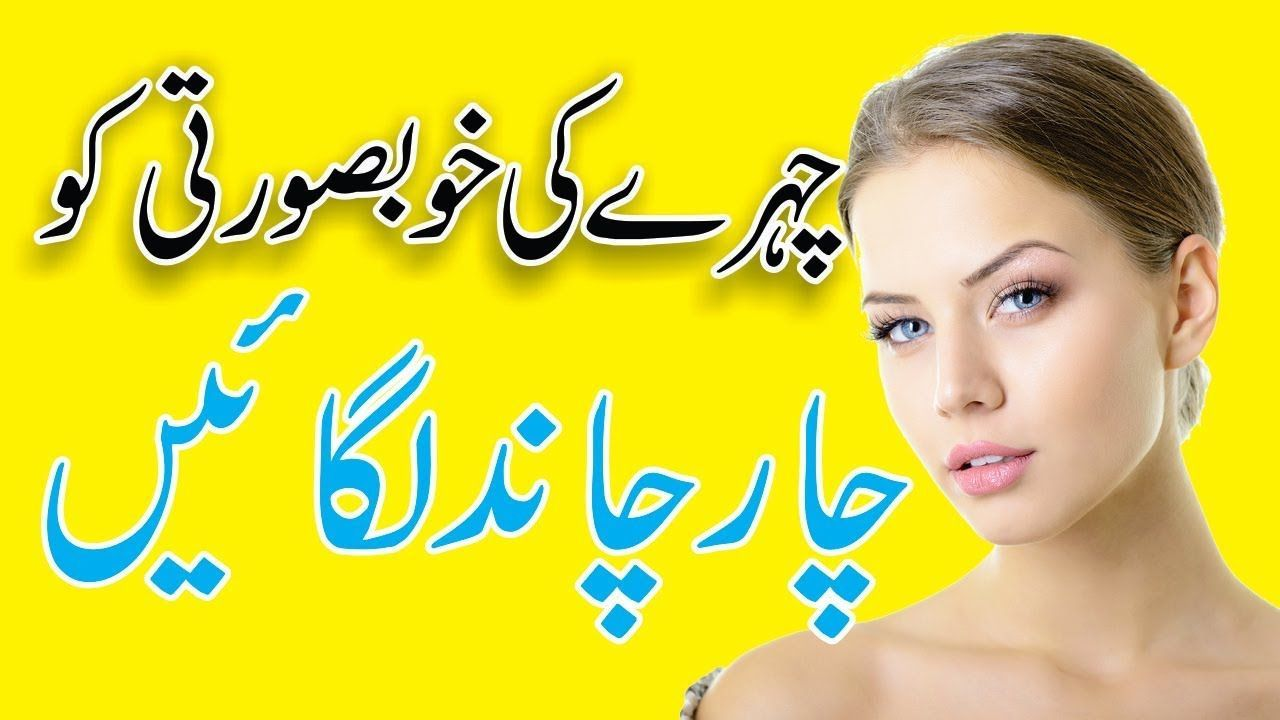 Skin Care Tips In Hindi Urdu Home Remedies For Glowing Skin In 5 Days Coconutoilbeautytip Remedies For Glowing Skin Skin Care Tips Night Time Routine Beauty