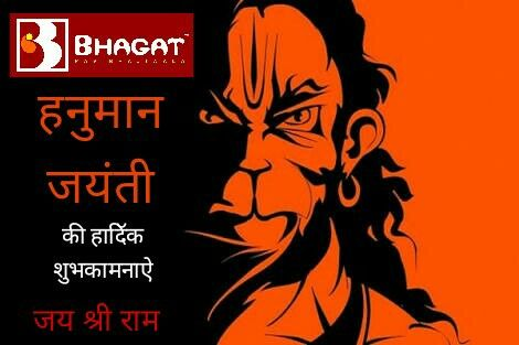 May Lord Hanuman Bless You With Success Happiness And Peace On The Auspicious Occasion Of Hanuman Jayanti Dj Songs Dj Mix Songs Dj Remix Songs