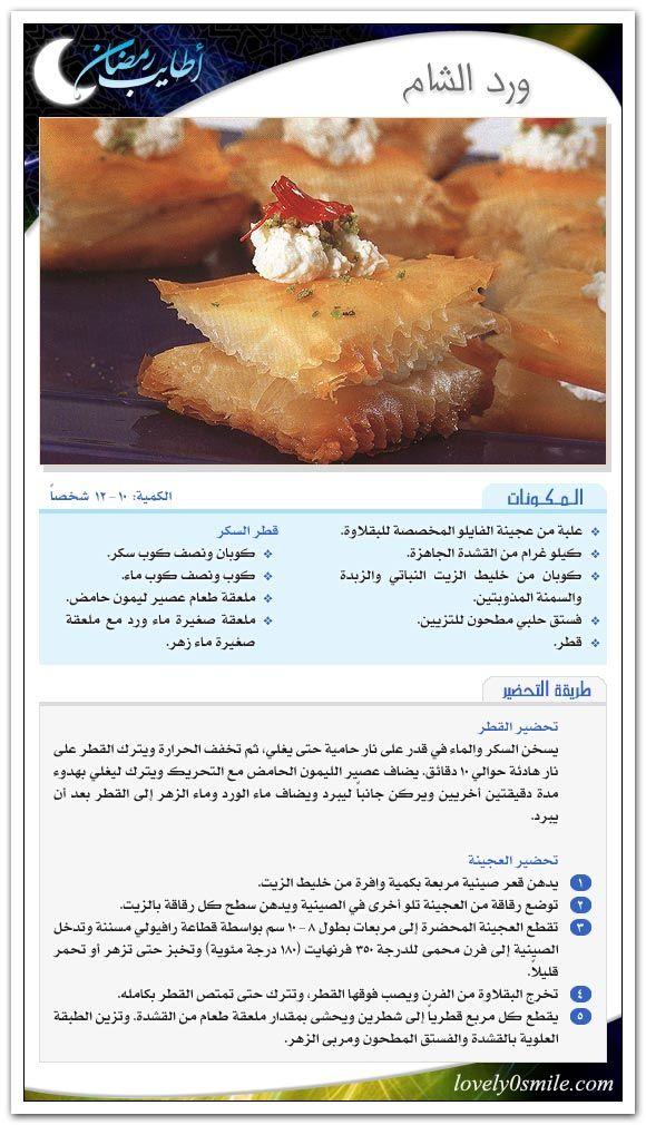 مفاجاة على ابواب رمضان كتاب وعلى رزقك أفطرت منتدى فتكات Egyptian Food Middle East Food Arabian Food