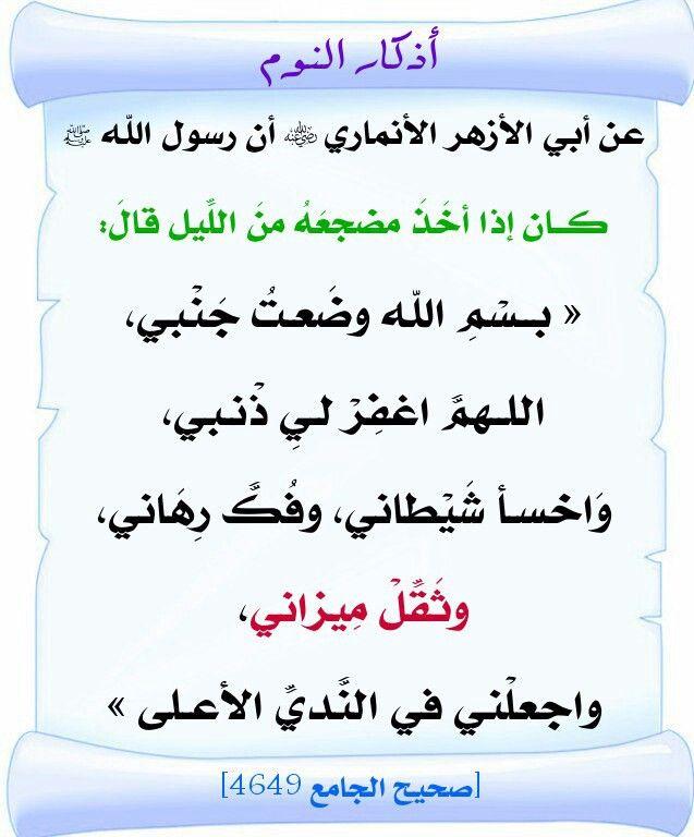 قبل النوم Math Arabic Calligraphy Calligraphy