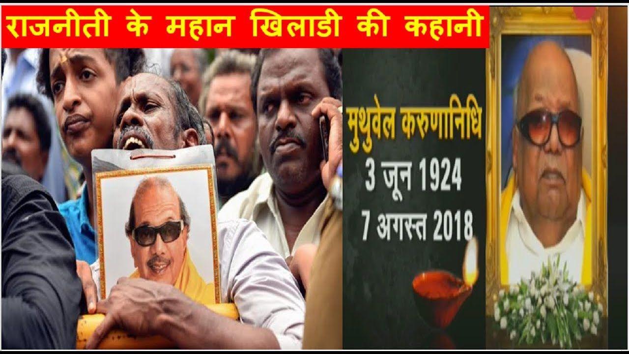 Tamil Nadu की राजनीति के मुख्य स्तंभ करुणानिधि का निधन
