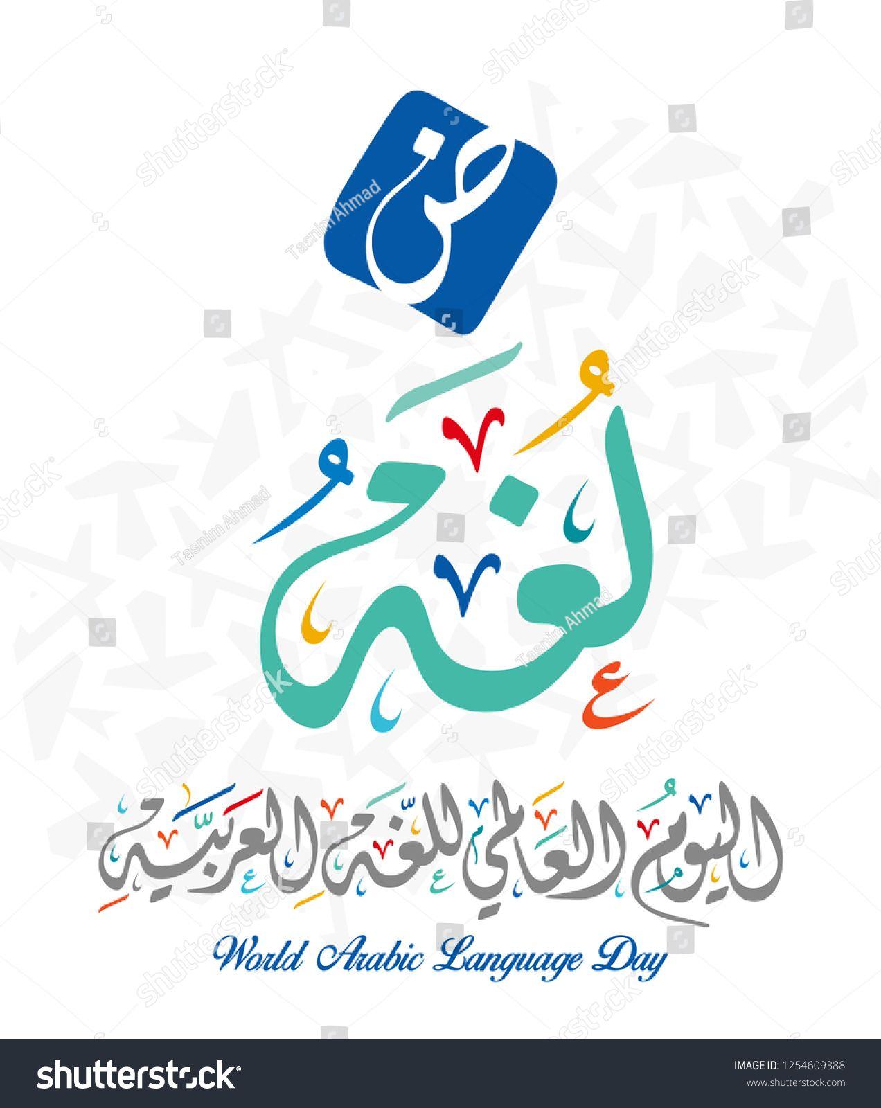 International Language Day Logo In Arabic Calligraphy Design Arabic Language Day Greet Arabic Calligraphy Design International Language Day Arabic Calligraphy