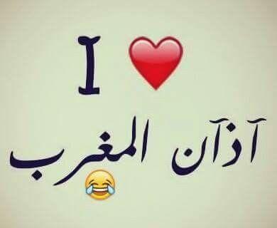 عن فرحتك لما تسمع اذان المغرب وانتي صايم Ramadan Funny Arabic Quotes Ramadan Kareem