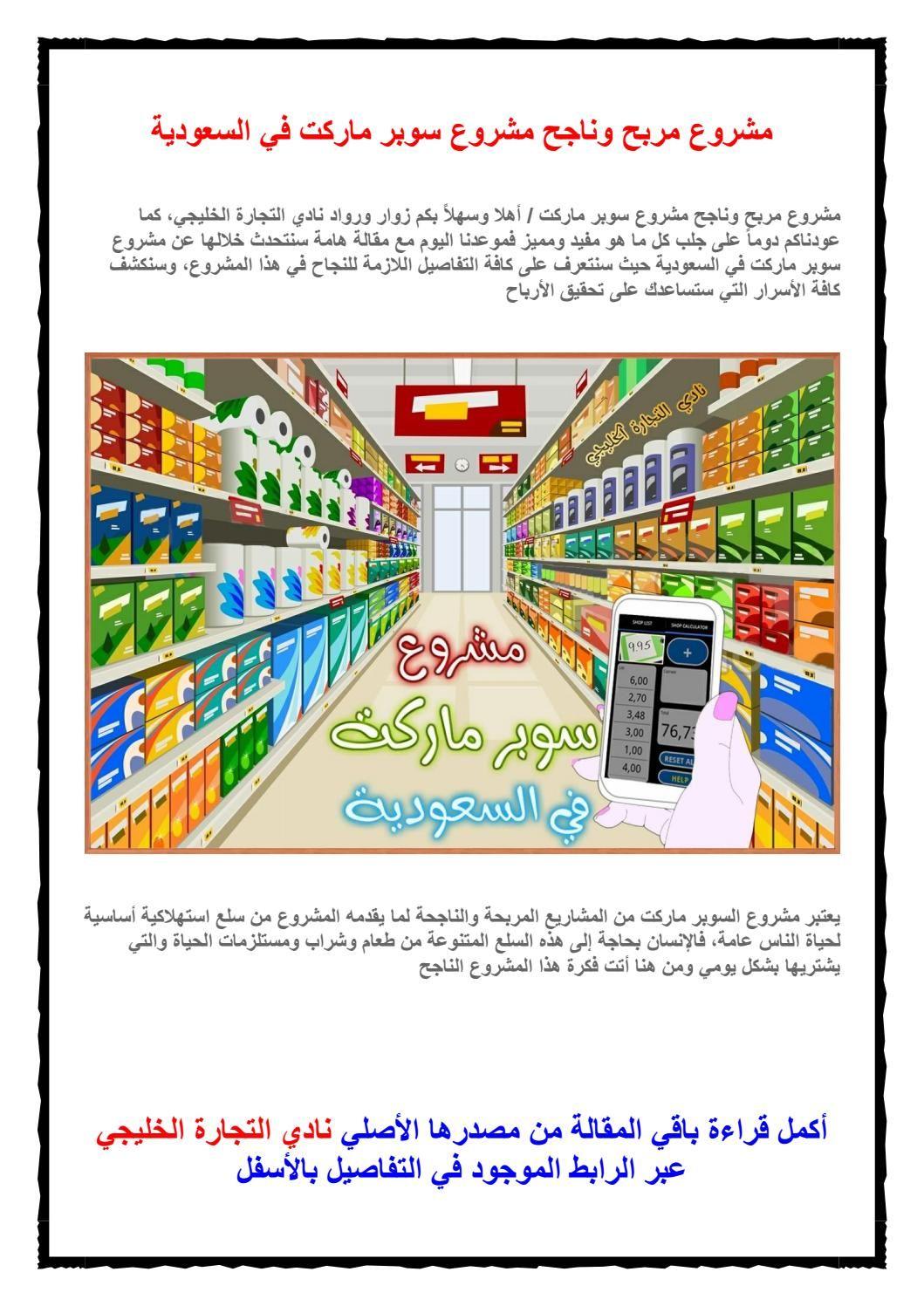 مشروع مربح وناجح مشروع سوبر ماركت في السعودية Monopoly Deal Monopoly Microsoft