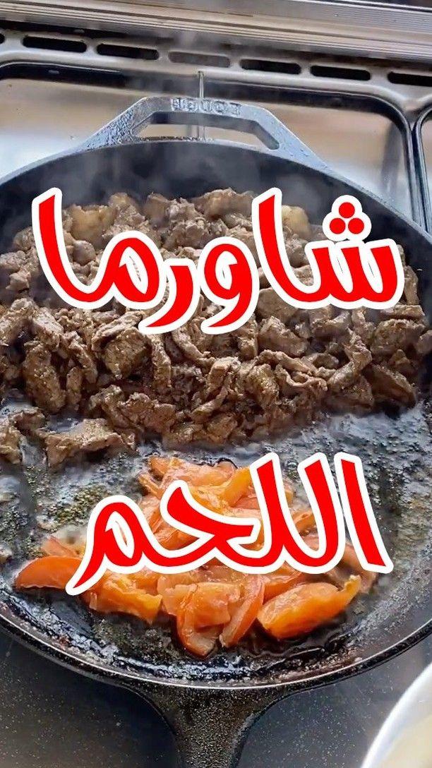Cookinsta كوك إنستا On Instagram شاورما اللحم للمزيد من الوصفات السهلة و السريعة حياكم بحسابي لو أعجبك المحتوى إدعمني ب Food Meat Beef