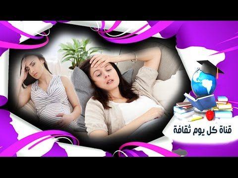 اسباب صداع الحمل اكثر الام شيوعا اثناء فترة الحمل الصداع أثناء الحمل قد يكون قاتلا Crown Jewelry Crown