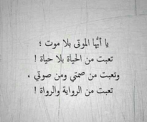 يا ايها الموتي بلا موت تعبت من الحياة بلا حياة وتعبت من صمتي ومن صوتي تعبت من الرواية والرواة Quotations Allah Quotes Arabic Love Quotes