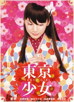 Tokyo Girl Japanese Film