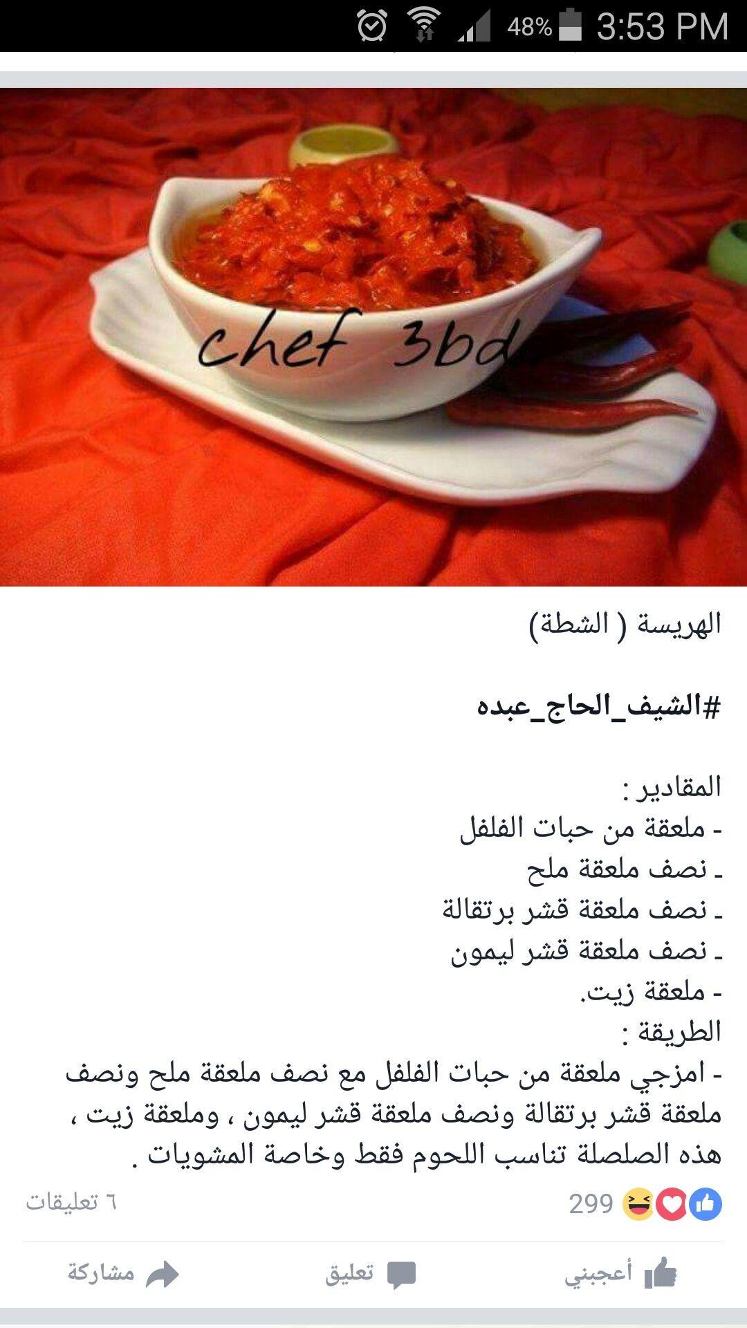 الهريسه الشطه Egyptian Food Recipes Tasty Dishes