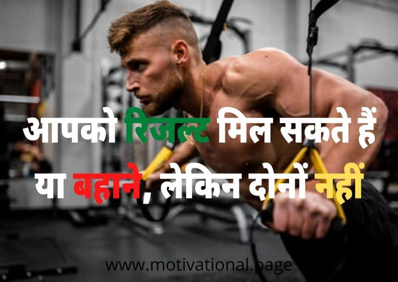 À¤¬ À¤¡ À¤¬ À¤² À¤¡ À¤— À¤œ À¤® À¤ªà¤° À¤• À¤Ÿ À¤¸ Gym Body Building Motivational Quotes In Hindi In 2020 Motivational Quotes In Hindi Bodybuilding Motivation Quotes Gym Motivation Quotes