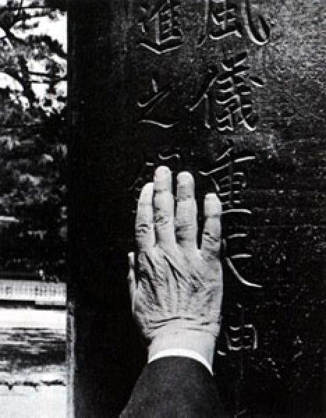 Borges todo el año: Jorge Luis Borges: Shinto ~ De la salvación por las obras - Mano de Borges en Izumo, 27 de abril de 1984 Foto de cierre Atlas (1984) Fundación Internacional Jorge Luis Borges  Foto probablemente de Maria Kodama