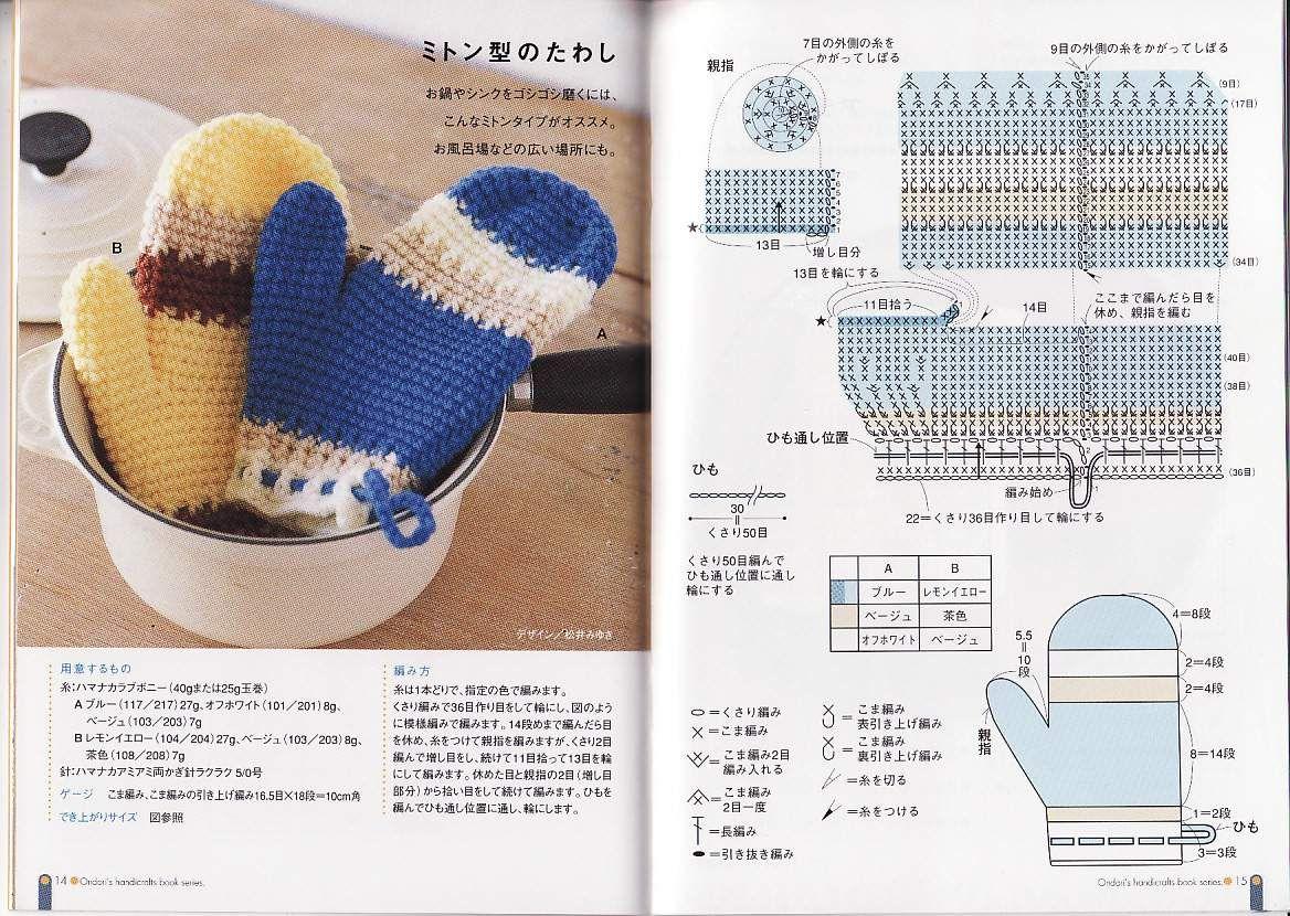 Guantes Mitones en tejido crochet tutorial paso a paso Tejidos
