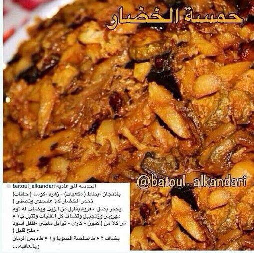 حمسه خضار Cookout Food Food Arabian Food