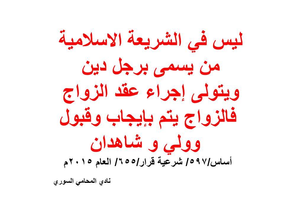 ليس في الشريعة الاسلامية من يسمی برجل دين ويتولى إجراء عقد الزواج فالزواج يتم بإيجاب وقبول وولي و شاهدان نادي المحامي السوري Calligraphy Arabic Calligraphy