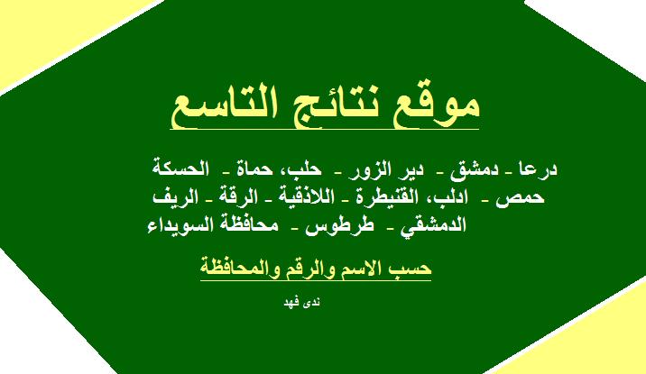 نتائج التاسع 2019 سوريا Education