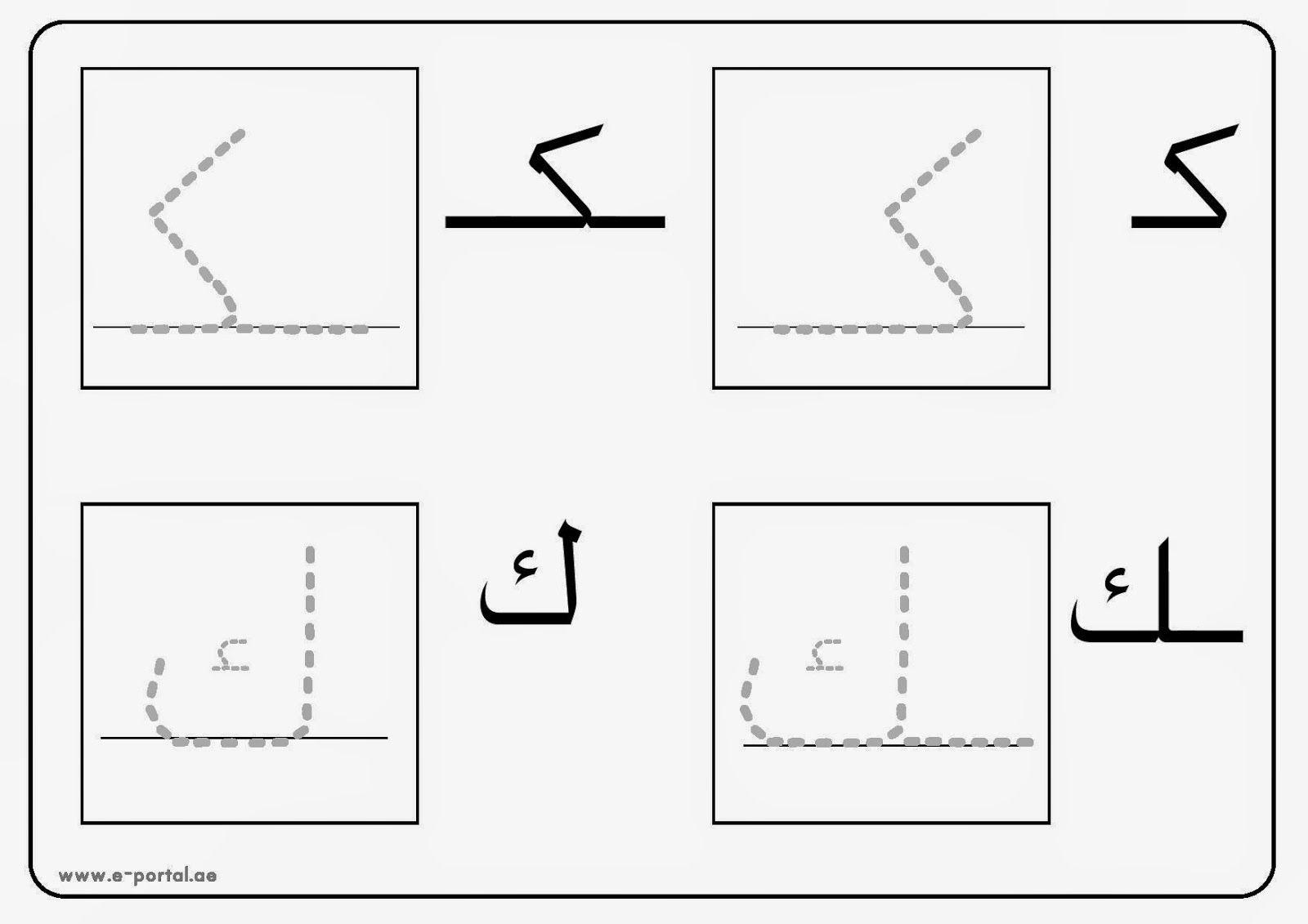 روضة العلم للاطفال تخطيط الحروف Arabic Worksheets Learning Arabic Arabic Language