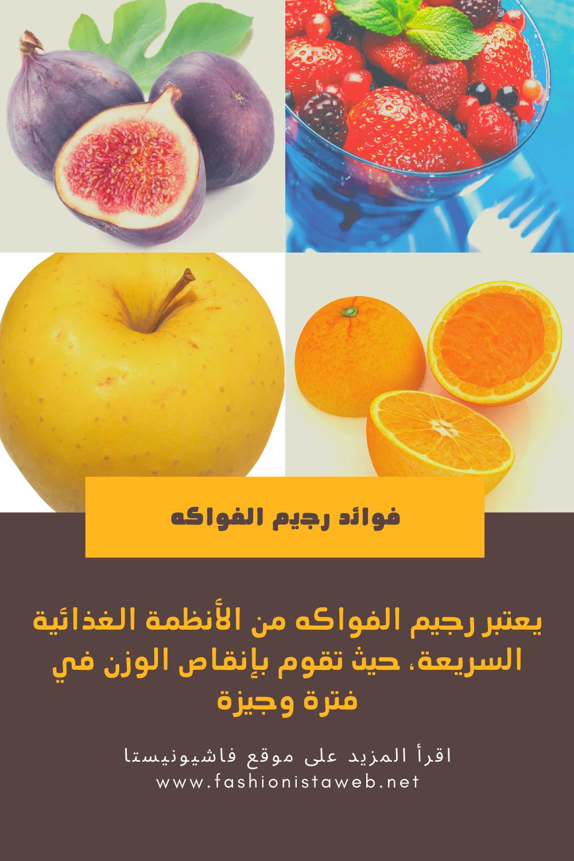 فوائد رجيم الفواكه Health Diet Health Diet