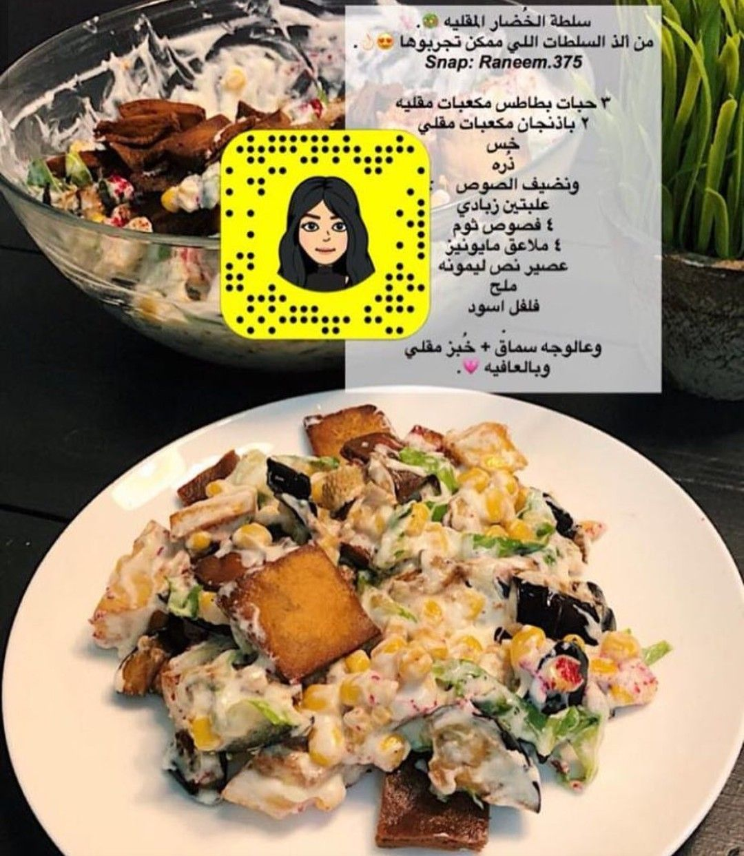 Pin By Gege Amri On سلطات ومقبلات Cookout Food Food Dishes Cooking Recipes