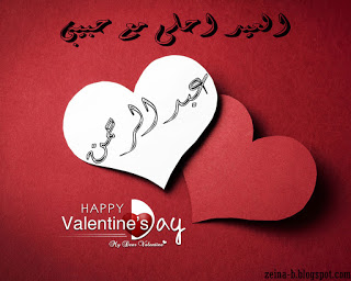 صور عيد الحب 2021 اسمك واسم حبيبك على صور عيد الحب زينه Happy Valentines Day Happy Valentine Valentines