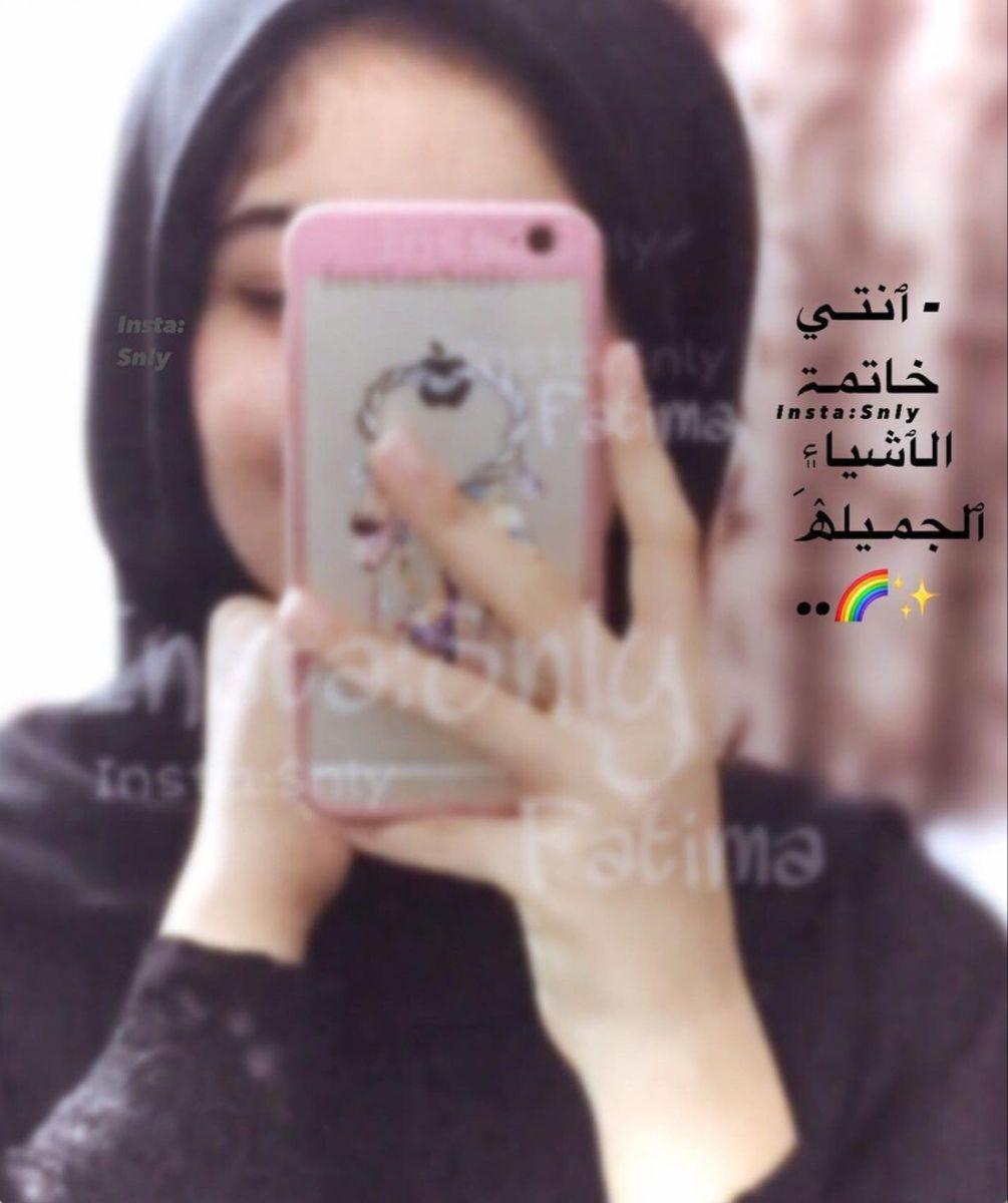 Pin By ليان علي On Arabic Quotes In 2021 Cute Girl Photo Girl Photos Baby Painting