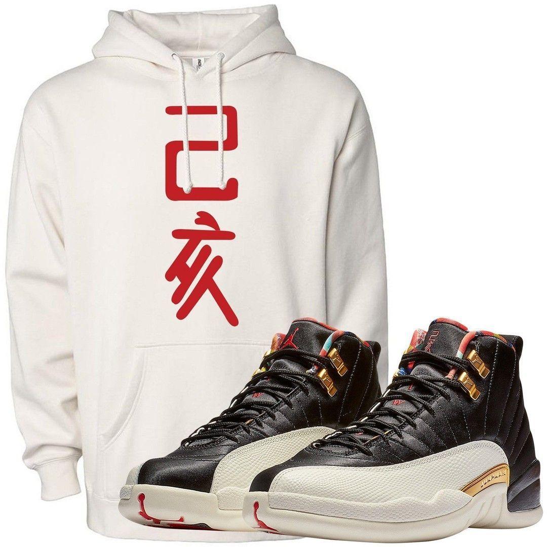 Jordan 12 Chinese New Year Sneaker Matching Vertical Chinese