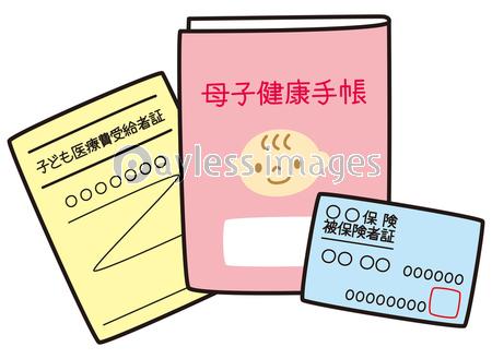 母子手帳と保険証と子供医療費受給者証の写真 イラスト素材 Xf4425250566 ペイレスイメージズ 医療 母子手帳 医療イラスト