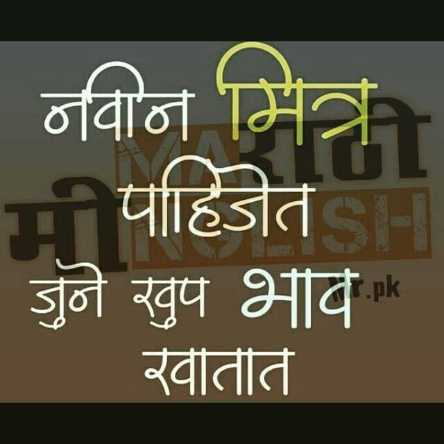 Marathi Funny Quotes Marathi Hindi Quotes Quotes Hindi Quotes