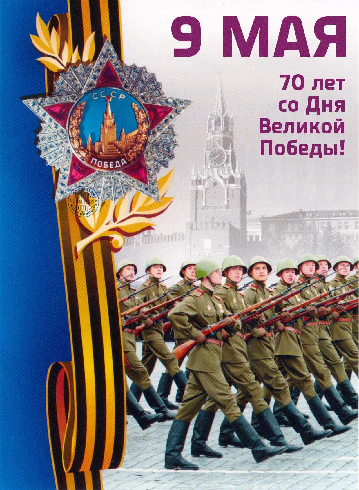Живая снегурочка, открытки с днем победы 70 лет победы