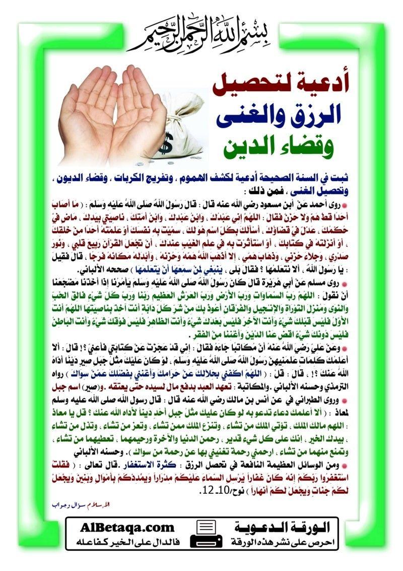 أدعية لتحصيل الرزق و الغنى و قضاء الدين دعاء Blessed Friday Islam Hadith Wisdom
