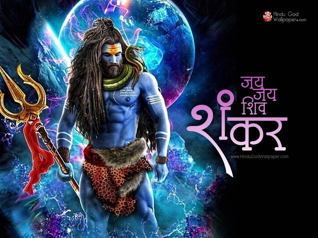 Mahakal Hd Wallpaper 1080p Download For Pc