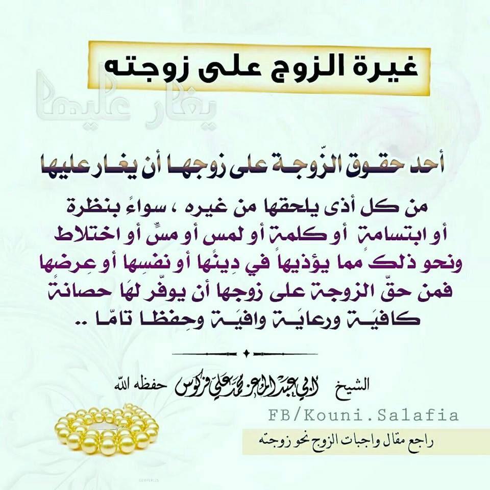 Pin By زهرة الياسمين On مقتطفات إسلامية Words Word Search Puzzle Word Search
