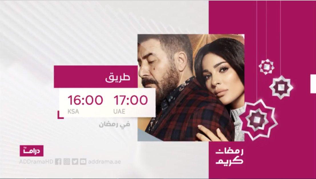 موعد وتوقيت عرض مسلسل طريق على قناة أبوظبي دراما رمضان 2020 Polaroid Film Film Incoming Call Screenshot