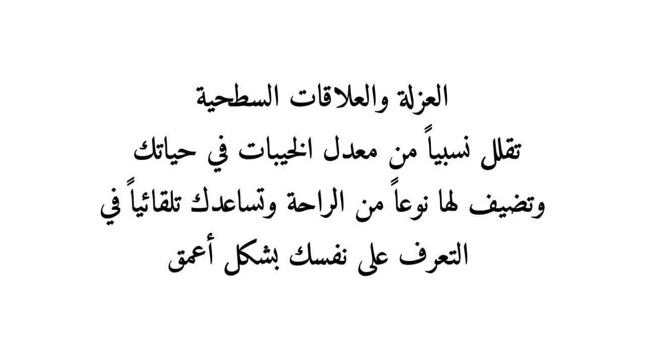 العزلة و العلاقات السطحية Cool Words Quotes Arabic Quotes