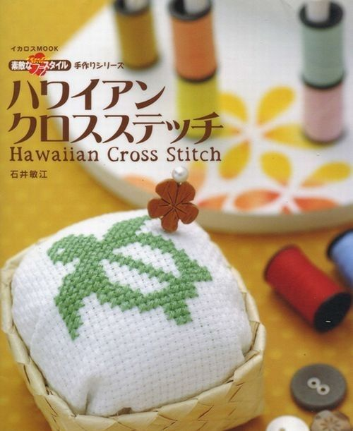 Hawaiian Cross Stitch Vol 1 Japanese Embroidery Pattern Book For
