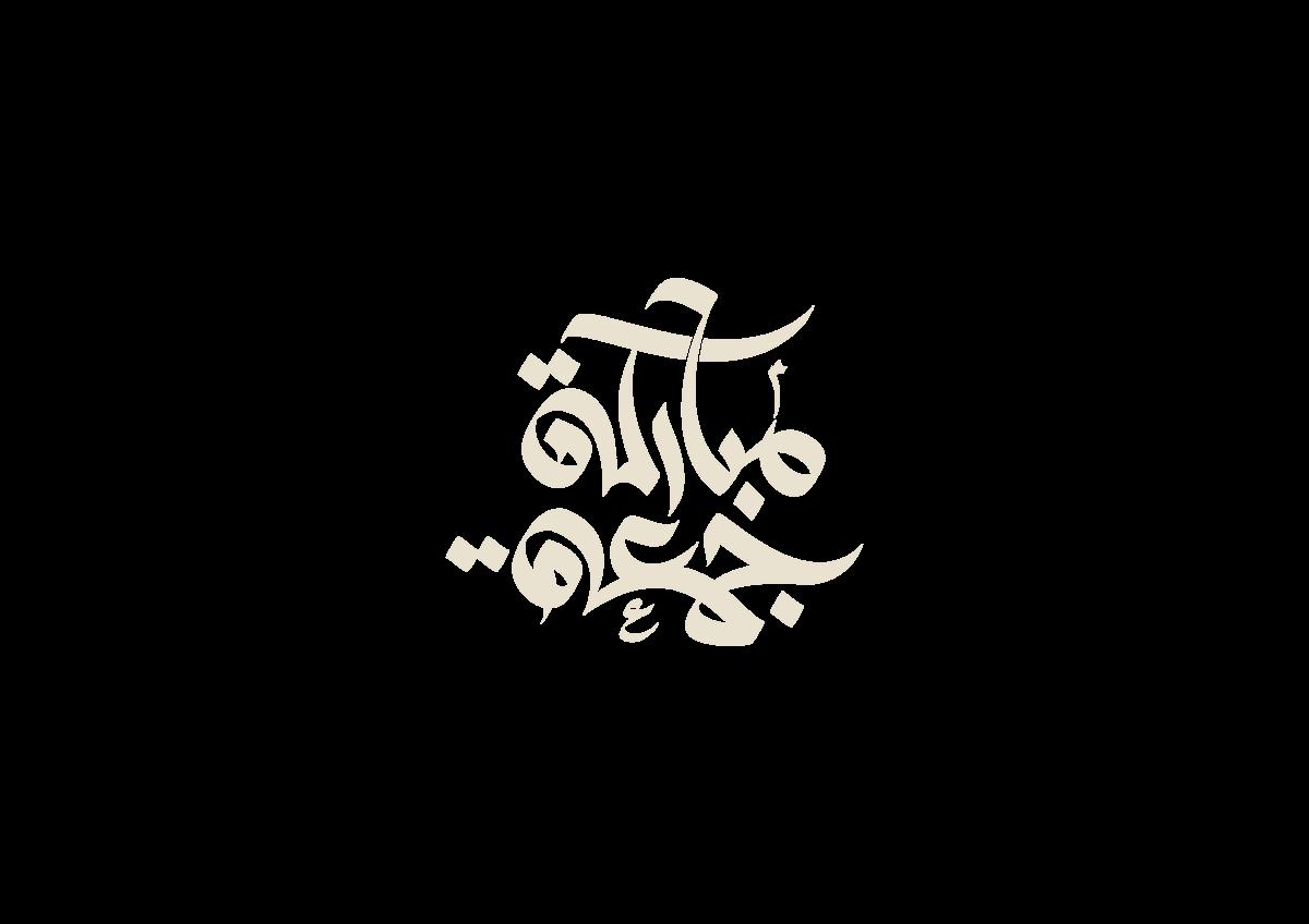 Gom3a Mobarka Typography جمعة مباركة تيبوجرافي On Behance Typography Graphic Arabic Calligraphy Art Typography