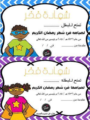 تفن ـن فن ومرح بالعربي شهادات للأطفال الأبطال الذين صاموا في رمضان Ramadan Activities Islamic Kids Activities Ramadan Kids