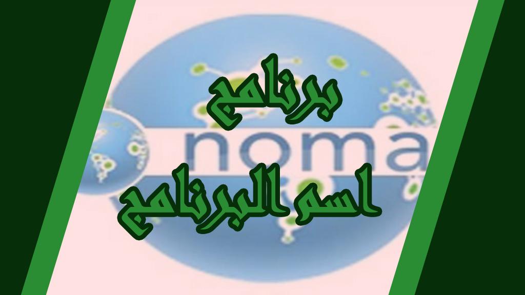 برنامج Nomao للاندرويد Website Resources
