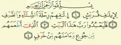 Surat Al Quraisy Muslim Arabic Calligraphy Muslim