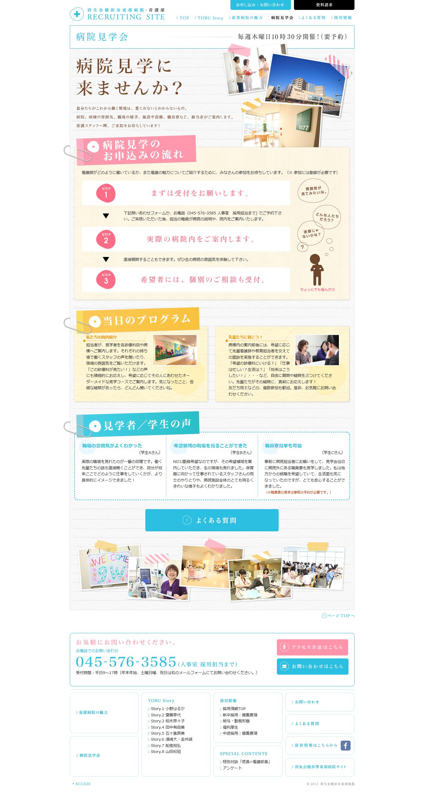 病院見学会 済生会横浜市東部病院 看護部 看護師求人情報 デザインすごく頭使ってエレメントを作って使っている 病院 企業パンフレット パンフレット
