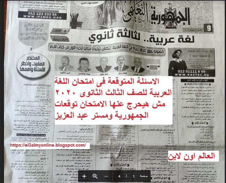 توقعات العربي ثالثة ثانوى 2020 Exam