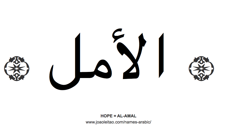 Arabesque Pour Word beautiful words in arabic | projects to try | pinterest | tattoos