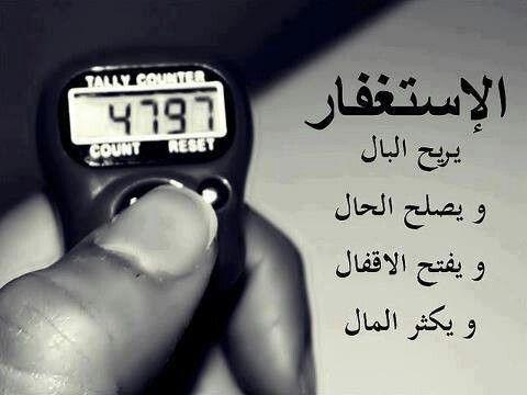 اﻻستغفار Words Islamic Quotes Quotes