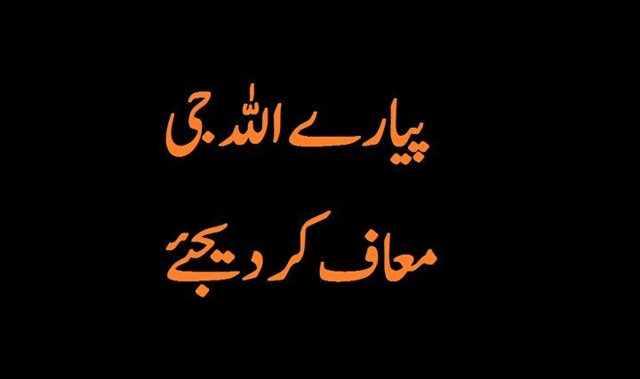 Please Allah G Meri Sari Galtion Ko Maaf Kar De Islamic