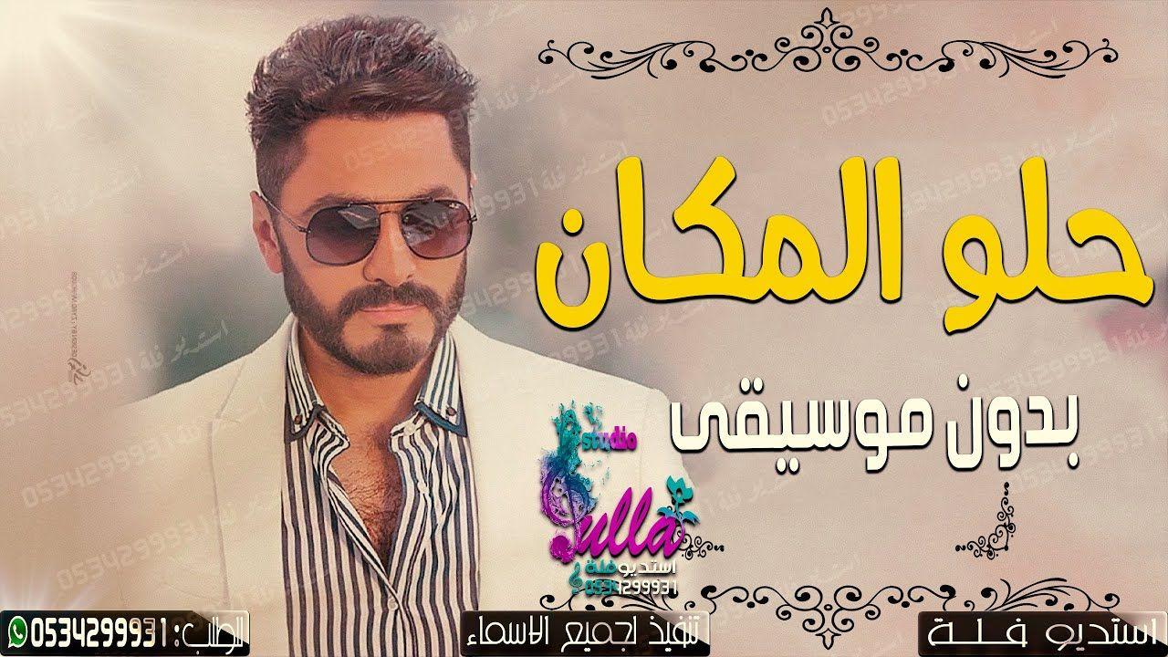 Tamer Hosny Ya Mali Aaeny Video Clip X2f كليب يا مالي عيني تامر حسني Youtube Beautiful Songs Songs Entertainment Video