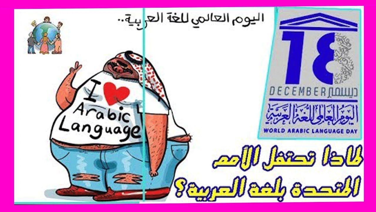 اكتشف اللغة العربية اعرف مزايا اللغة العربية مع القران