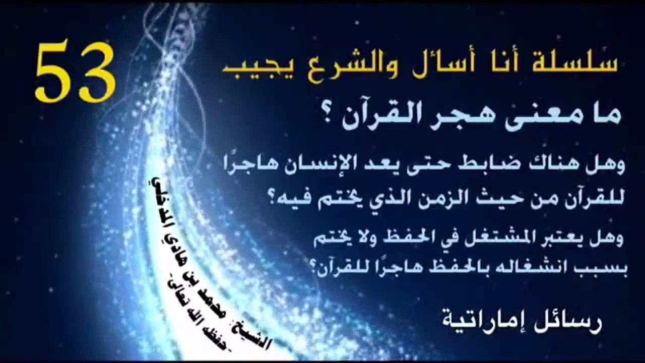 ما معنى هجر القرآن للشيخ محمد المدخلي حفظه الله Youtube Youtube Weather